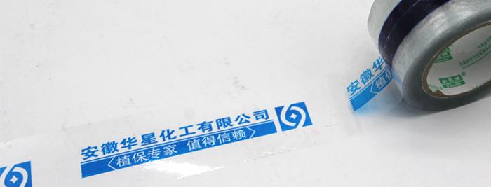 安徽华星化工伟德国际1946体育首页封箱bv伟德网址