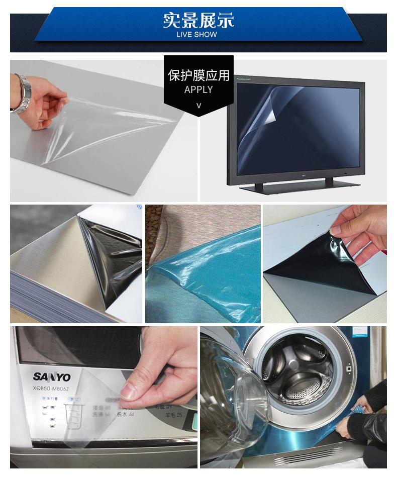 保护膜产品应用_02